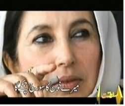 Special Transmission On the Death Anniversary of Benazir Bhutto - 27th December 2013