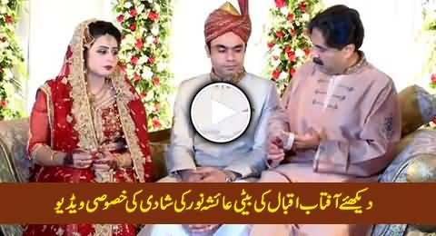 Special Video of Aftab Iqbal's Daughter Ayesha Noor's Wedding in Lahore