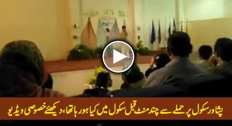 Special Video of Army Public School Peshawar A Few Minutes Before Terrorists Attack