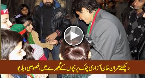 Special Video of Imran Khan From Azadi Square Surrounded By Children