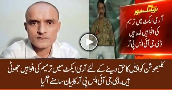 Speculations Over Army Act Amendment Are Incorrect - DG ISPR