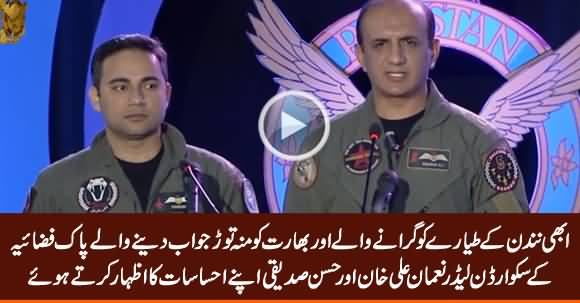 Squadron Leaders Noman Ali Khan and Hassan Siddiqui Share Their Experience of Downing Indian Jets