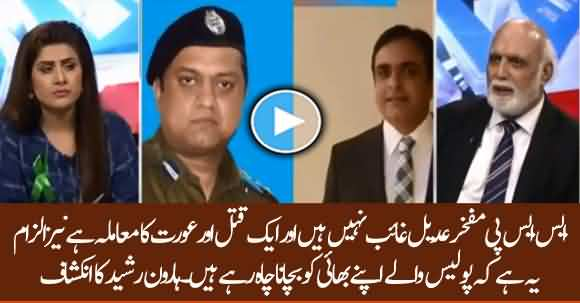 SSP Mufakhar Adeel Is Still In Contact With Police, Why Is He Not Appearing? Haroon Rasheed Reveals
