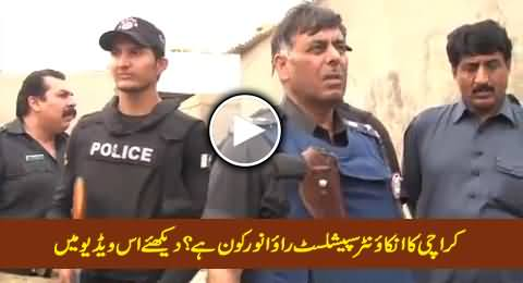 SSP Rao Anwar Is An Encounter Specialist - Watch Shocking Facts About Rao Anwar