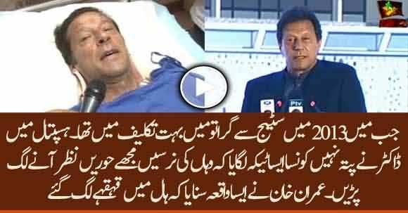 Stage Se Girnay Ke Baad Doctor Ne Teeka Lagaya To Nurses Mjeh Huren Nazar Anay Lag Paren - Imran Khan