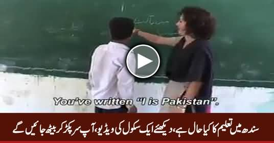 Standard of Education in Sindh, Watch This Video of A School in Sindh