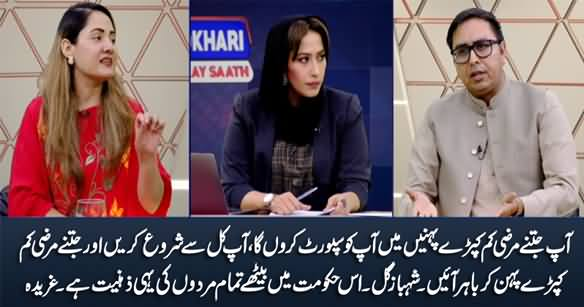 Start Wearing Short Dresses From Tomorrow, I'll Support You - Shahbaz Gill Says To Gharida & Mehar Bukhari
