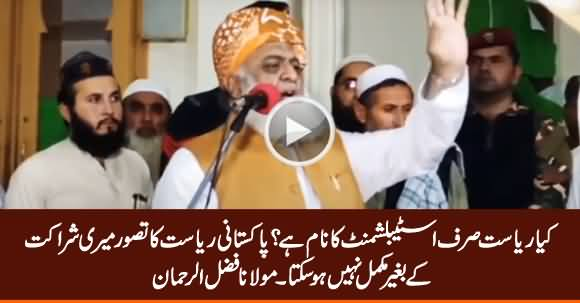 State of Pakistan Is Incomplete Without Me - Maulana Fazal ur Rehman