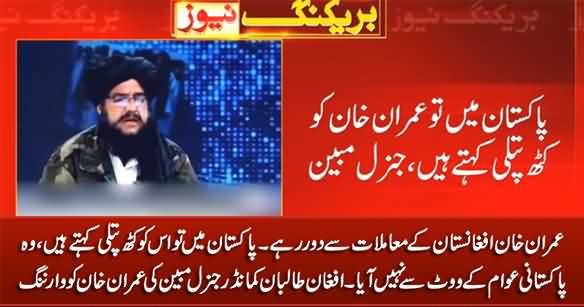 Stay Away From Afghanistan's Affairs - Taliban Commander General Mubeen Warns Imran Khan