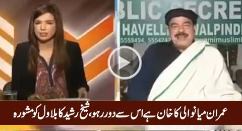 Stay Away From Imran, He Is From Mianwali, Sheikh Rasheed's Funny Advice to Bilawal