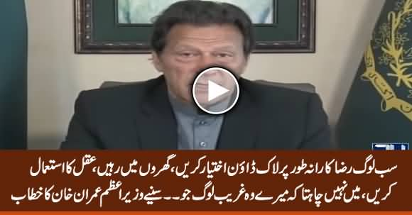 Stay At Your Homes, Don't Come Out - PM Imran Khan's Complete Address To Nation
