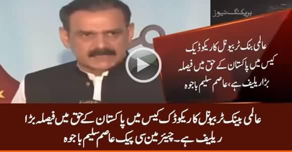 Stay Order in Reko Diq Case Is A Great Relief for Pakistan - Lt Gen (R) Asim Saleem Bajwa