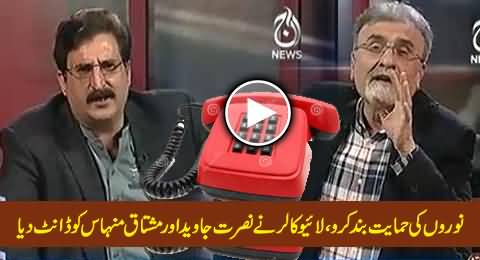 Stop Supporting Nooras - Live Caller Taunts Nusrat Javed and Mushtaq Minhas