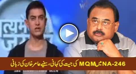 Story of MQM's Victory in NA-246 By Amir Khan, A Slap on the Face of Public