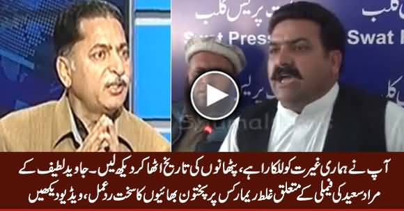 Strong Reaction of Pakhtoons on Javed Latif's Remarks About Murad Saeed's Family