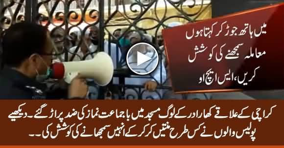 Stubborn People of Kharadar Wanted to Offer Jummah Prayer, See How Police Handled Them