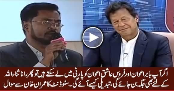 Student Asked Question About Taking Babar Awan & Firdous Ashiq Awan in PTI