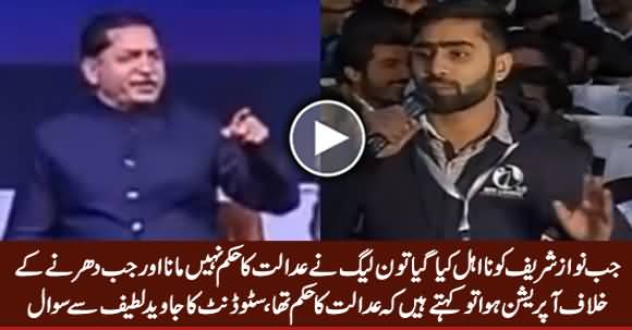 Student Asks Question From Javed Latif About PMLN's Dual Standard Regarding Judiciary