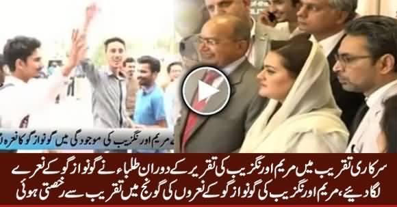 Students Chant Go Nawaz Go During Maryam Aurangzeb Speech in Govt Ceremony