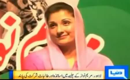 Students Were Forced To Attend Maryam Nawaz Speech in Lahore