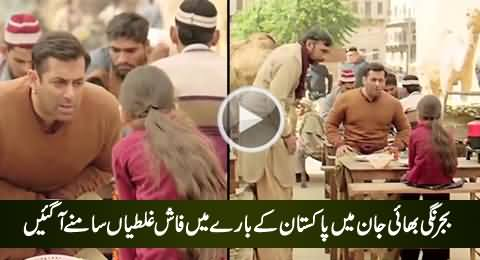 Stupid Mistakes in Bajrangi Bhaijaan About Pakistan Which Shows India's Lack of Knowledge
