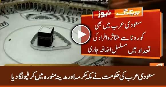 Suadi Govt Imposed Curfew in Makkah Mukarma And Madina Munawara