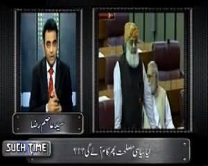 Such Time (Motion in Assembly to D-Seat PTI) – 5th August 2015