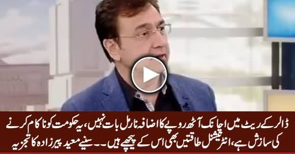 Sudden Increase in Dollar Rate Is Not Normal, It is A Conspiracy To Fail Govt - Moeed Pirzada