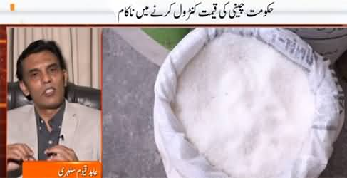 Sugar Price Once Again On Rise, Why Govt Failed to Control Sugar Price?