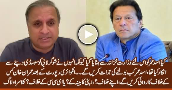 Sugar Scam: New Names With Shocking Facts, Will Asad Umar Break Silence? Rauf Klasra's Vlog