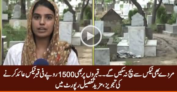 Suggestion of Tax on Graves by Punjab Govt, 1500 Rs. Tax Per Grave