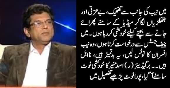 Suicide Note of Brig (R) Asad Munir Reveals The Reason Why He Committed Suicide