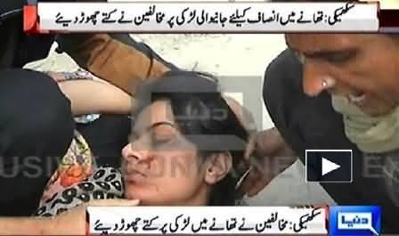 Sukheki Police Station Ke Andar Mukhalif Ne Larki Par Kuttay Choor Diye