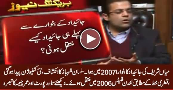Suleman Shahbaz Creates Another Confusion - Watch Samaa Report & Umar Cheema Analysis