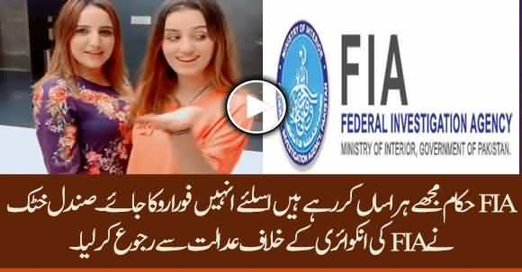 Sundal Khattak Contacts Court And Raises Harassment Allegations Against FIA