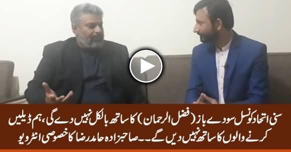 Sunni Ittehad Council Will Not Support This Broker (Fazlur Rehman) - Sahibzada Hamid Raza Interview