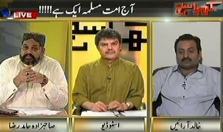Sunnit Council's Hamid Raza Warns to Jam Whole Country If Geo Not Banned by PEMRA