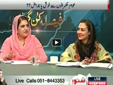 Sunno (Is Public Happy with Govt or Not?) - 17th September 2014