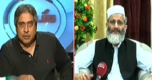 Suno (Jamat e Islami Amir Siraj Ul Haq Special Interview) – 13th August 2014