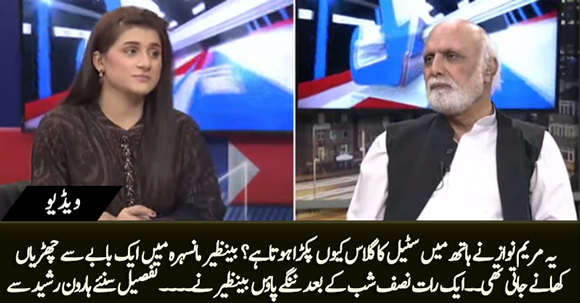 Superstitions in Politics, Why Maryam is Holding Glass of Steel? Haroon ur Rasheed Shared Benazir's Story