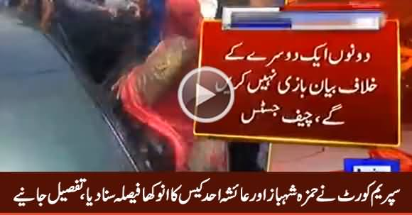 Supreme Court Announces Verdict of Ayesha Ahad & Hamza Shahbaz Case