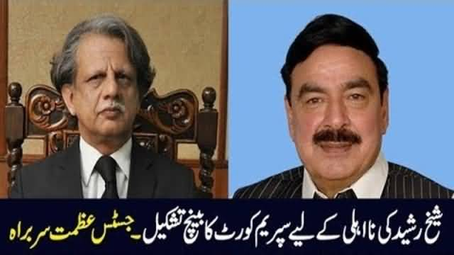 Supreme Court Bench Formed To Hear Sheikh Rasheed's Disqualification Case