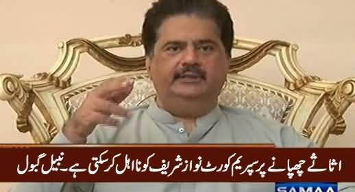 Supreme Court Can De-Seat Nawaz Sharif For Hiding His Foreign Asssets - Nabil Gabol