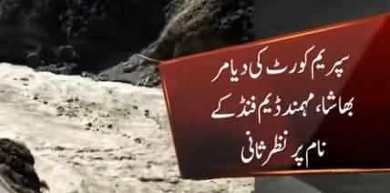 Supreme Court Changed The Name of Dam Fund For Diamer-Bhasha Mohmand Dam