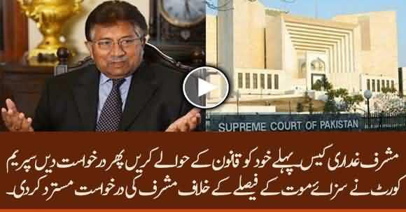 Supreme Court Demands Musharraf To Surrender, Dismisses Plea Against Special Court Verdict