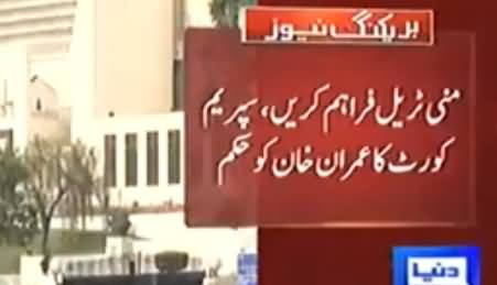 Supreme Court Directs Imran Khan to Submit Money Trail - Detailed Report on Today's SC Proceedings