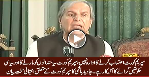 Supreme Court Is Used As A Tool To Demolish Political Governments - Javed Hashmi