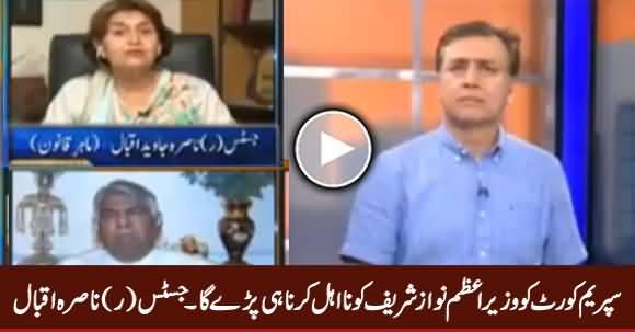 Supreme Court Ko PM Nawaz Sharif Ko Disqualify Karna Hi Pare Ga - Justice (R) Nasira Javed Iqbal