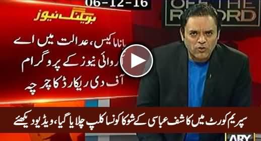 Supreme Court Mein Kashif Abbasi Ke Show Ka Kaunsa Clip Chalaya Gay, Watch Video