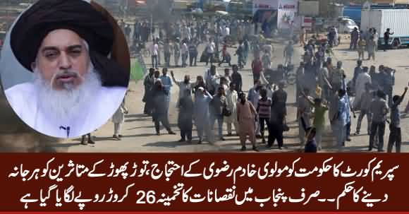 Supreme Court Orders Govt to Compensate for Losses Caused by Khadim Rizvi Riots